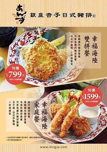 20150430_幸福套餐A5DM_f-01