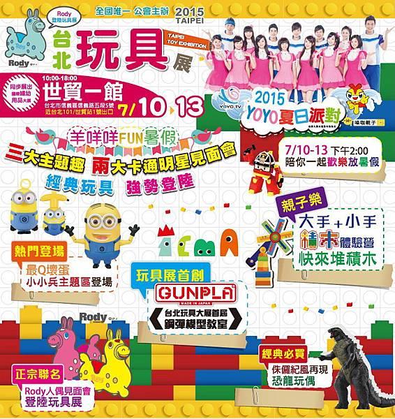 世貿玩具展9
