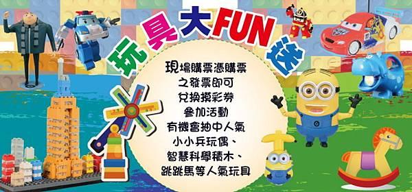世貿玩具展7