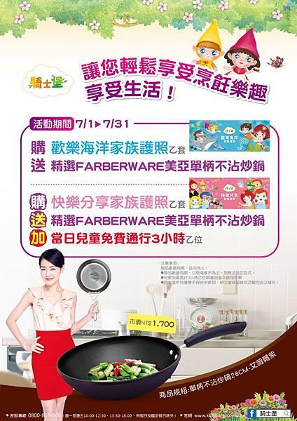 20150616-7月購海洋贈美亞鍋-騎士堡-EDM (1)