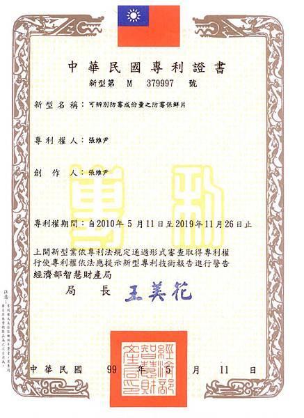 專利證書2