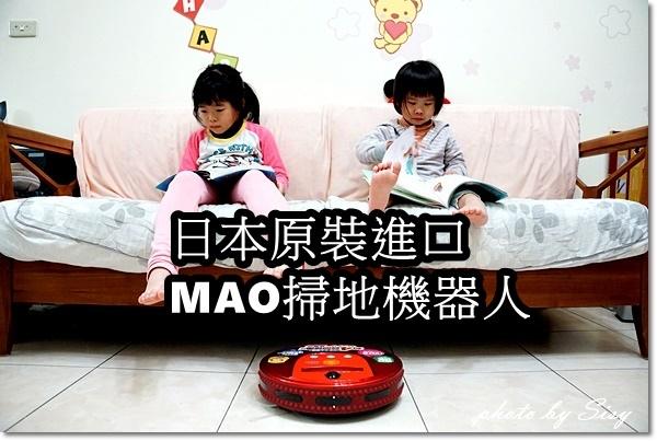 MAO智慧掃地機器人 border=