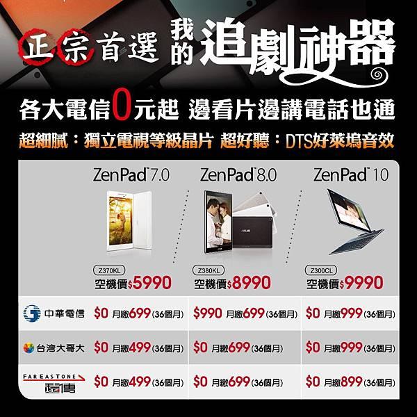 平板綜合資費-4-w1040x1040px (1)