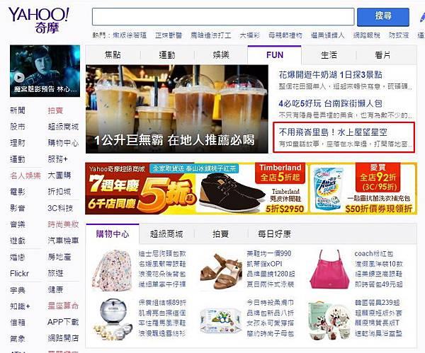 1050504台東21國際雅虎首頁