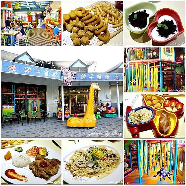 宜蘭羅東丟丟噹親子餐廳