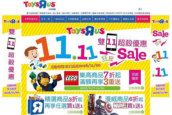 玩具反斗城樂高線上特賣會