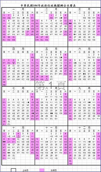 2017年(106年)人事行政局行事曆