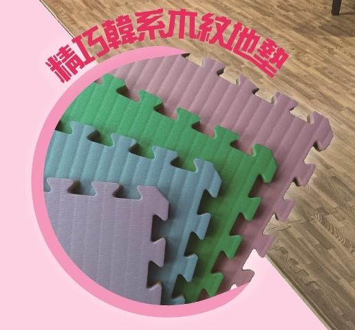 P3(廠商賣品)美美地墊-精巧時尚木紋地墊