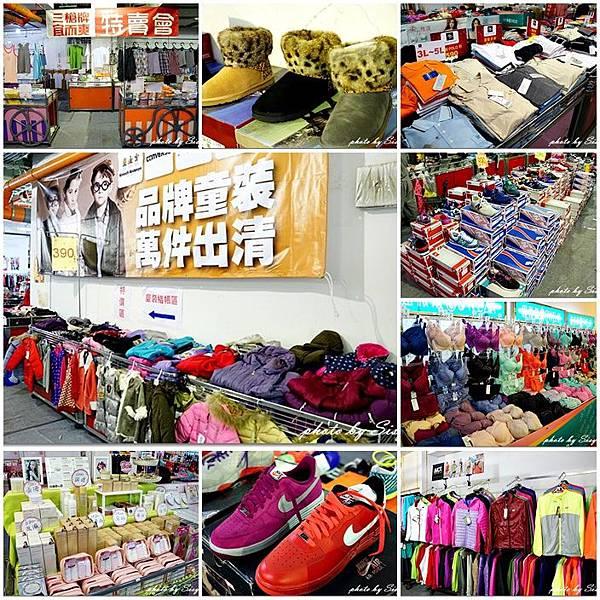 新莊捷運世紀廣場運動鞋百貨專櫃服飾特賣會