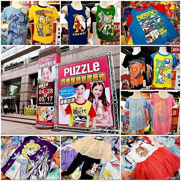 台北拍手童裝四季廠拍迪士尼結束代理出清