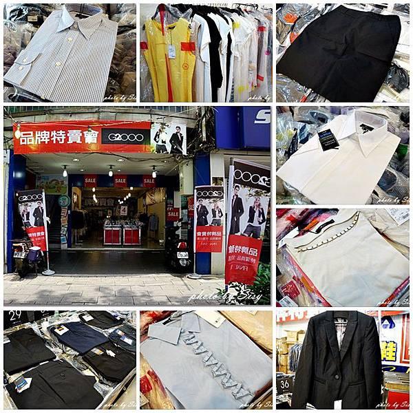 台北G2000男女服飾過季出清特賣會