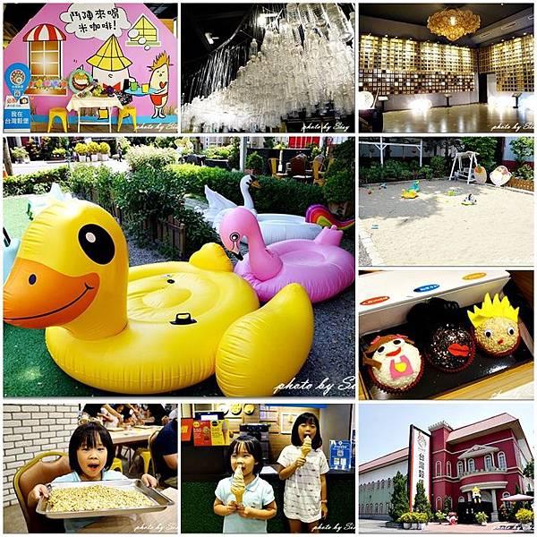 台灣穀堡觀光工廠(原中興穀堡)稻米博物館