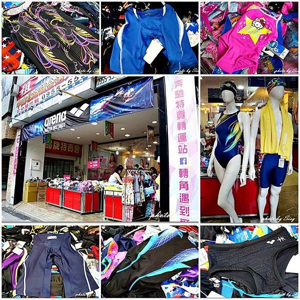 2017台北arena競賽泳衣年度特賣會