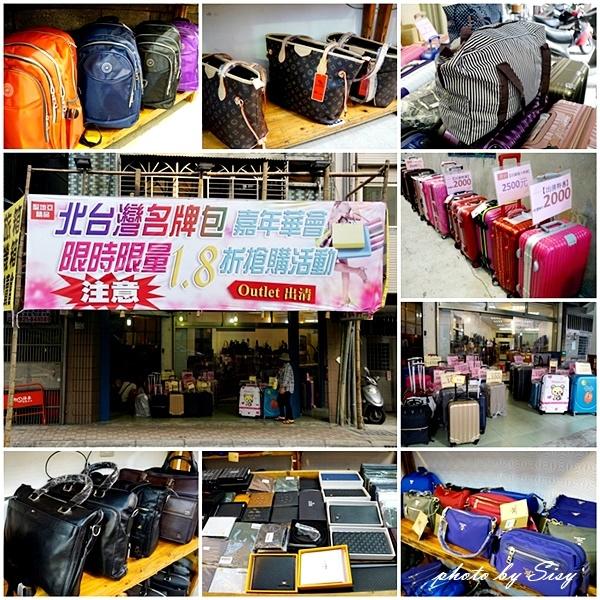 新北泰山行李箱包包特賣會