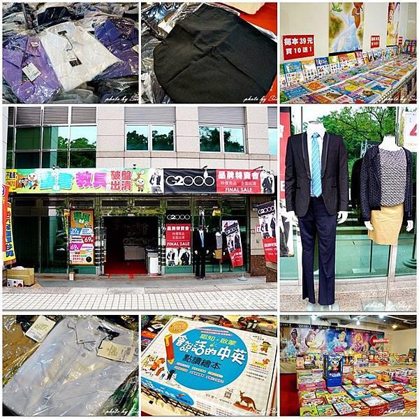 台北內湖瑞光路G2000童書特賣會