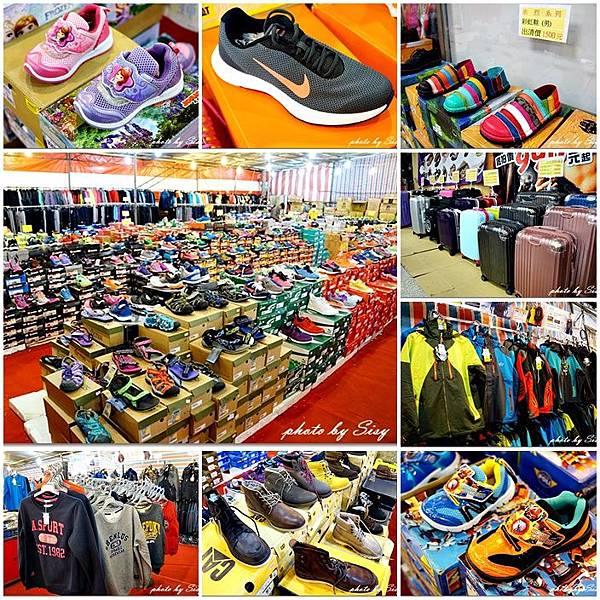 土城運動鞋球鞋戶外機能服飾童鞋行李箱特賣會
