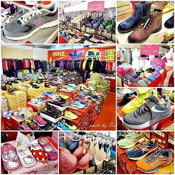 台北內湖瑪登現朵內衣NIKE運動鞋特賣會