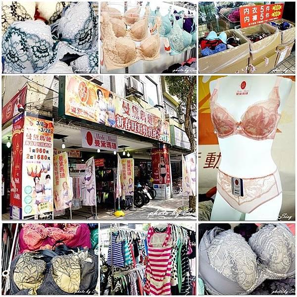 台北曼黛瑪璉內衣廠拍特賣會