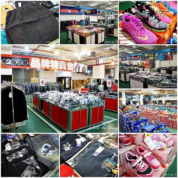 G2000、墨達人牛仔褲、運動鞋童鞋特賣會