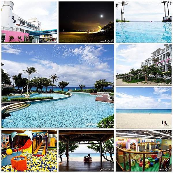 墾丁夏都沙灘酒店Kenting Chateau Beach Reaort