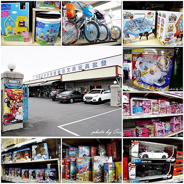 中投日用百貨玩具大批發