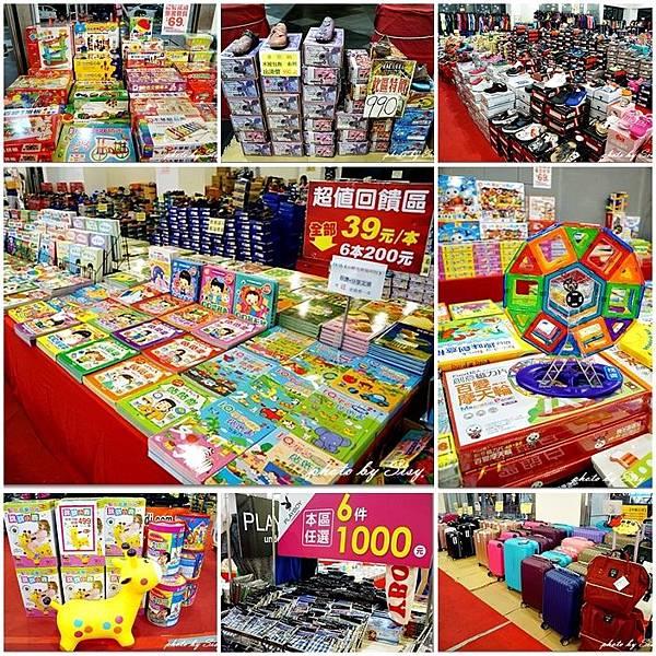 童書玩具教具運動鞋童鞋行李箱麥坎納特賣會