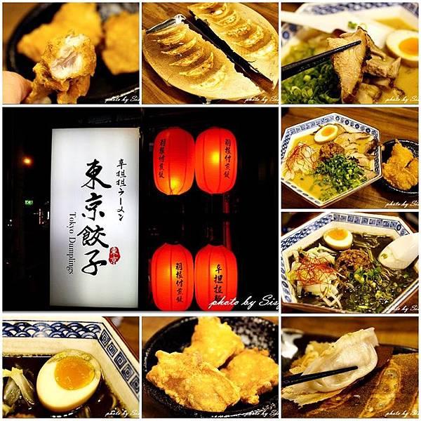 東京餃子。辛擔拉麵