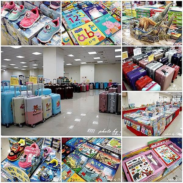 新莊行李箱童書玩具童鞋特賣會