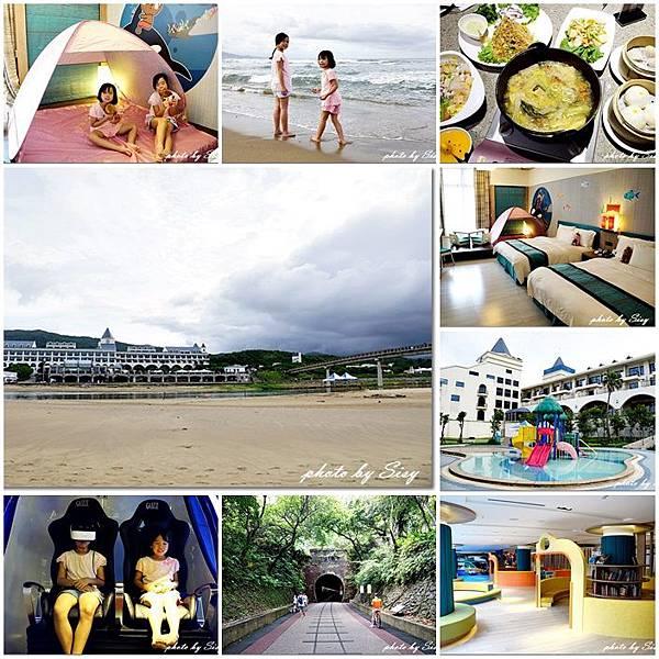 福容大飯店福隆貝悅旅館區溫莎海洋奇緣親子主題房
