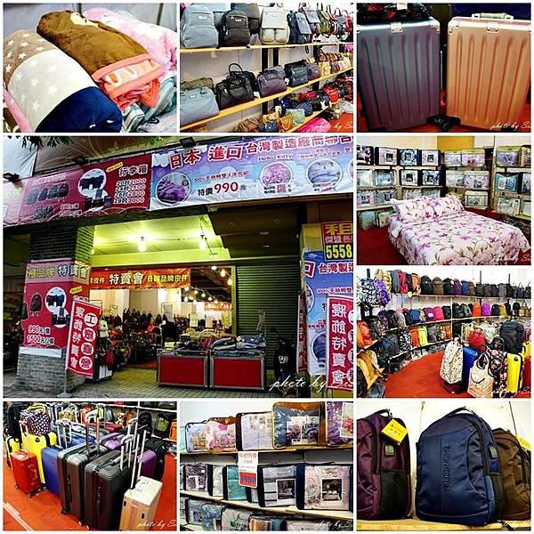 寢具、包包、行李箱特賣會