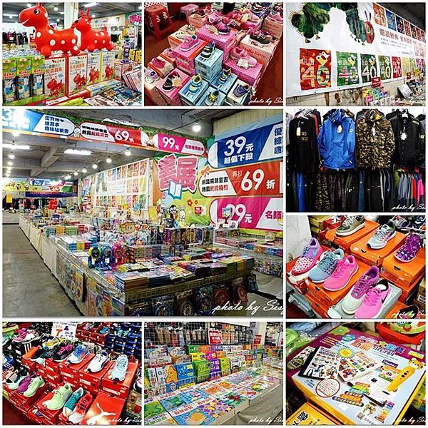 三重童書、玩具、教具、犀牛機能服、運動鞋特賣會