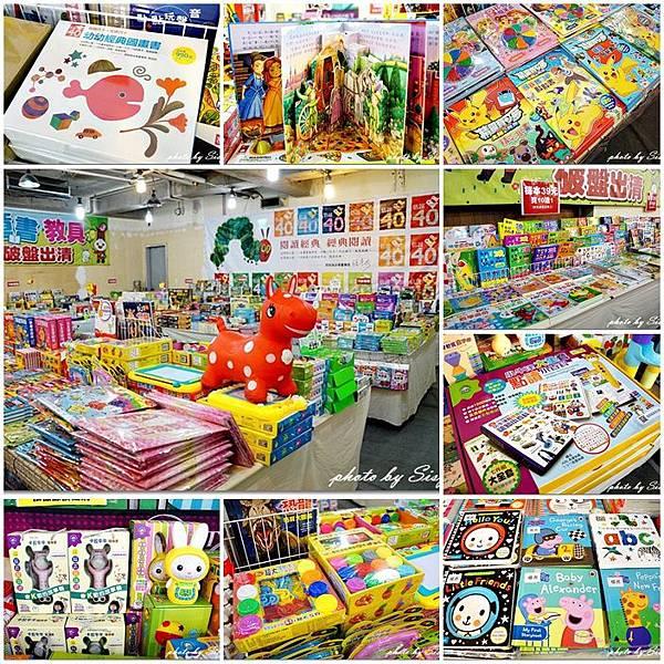 童書玩具教具特賣會