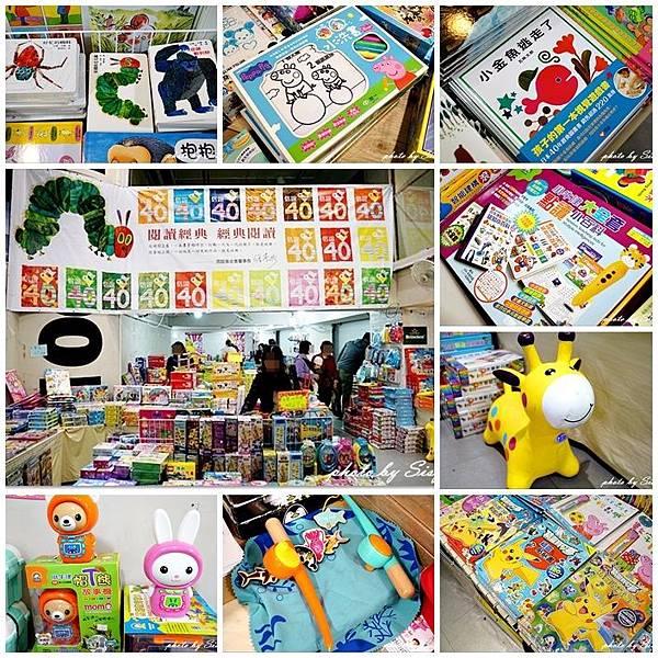 新北童書玩具教材特賣會.jpg