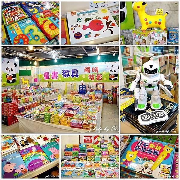 台北童書玩具教材特賣會
