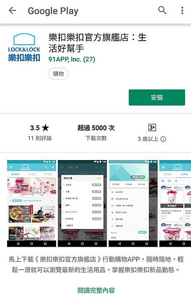 Screenshot_20190109-095232_Google Play Store