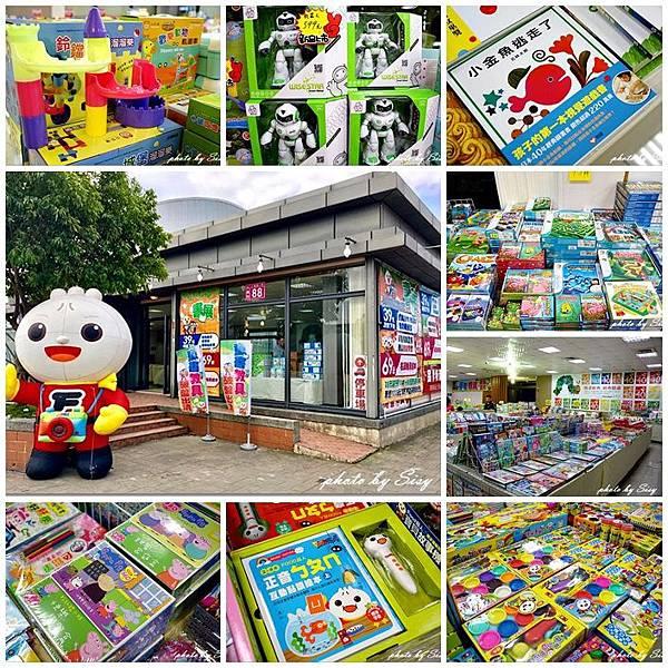 童書玩具桌遊特賣會
