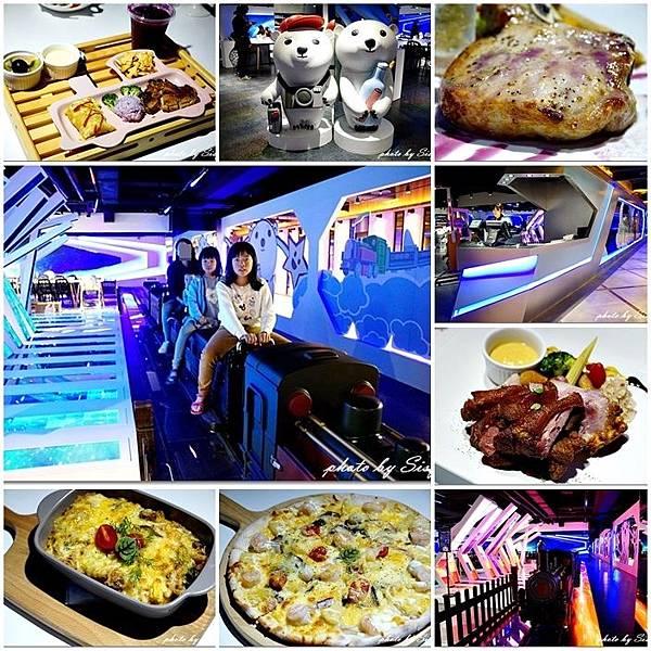 樂福銀河鐵道親子餐廳