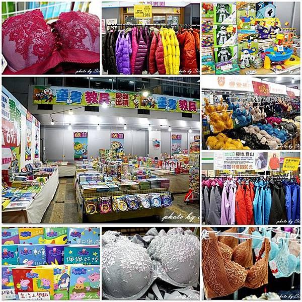 港童書玩具、曼黛瑪璉內衣、羽絨衣、雪衣雪褲特賣會