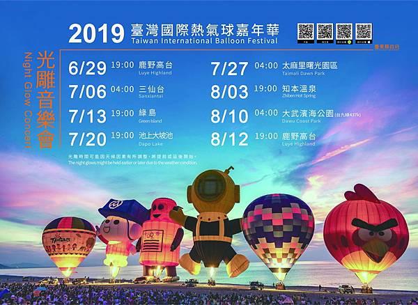 2019 連續8場熱氣球光雕音樂會