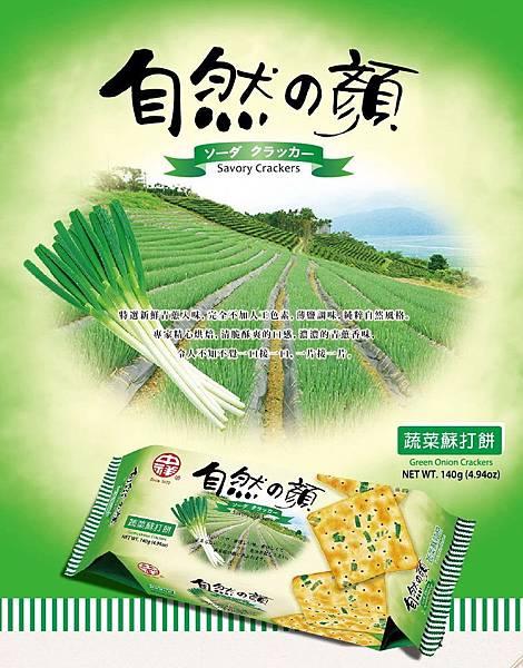 0625-蔬菜2-產品頁-01