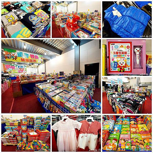 百事特童裝、童書、童鞋特賣會
