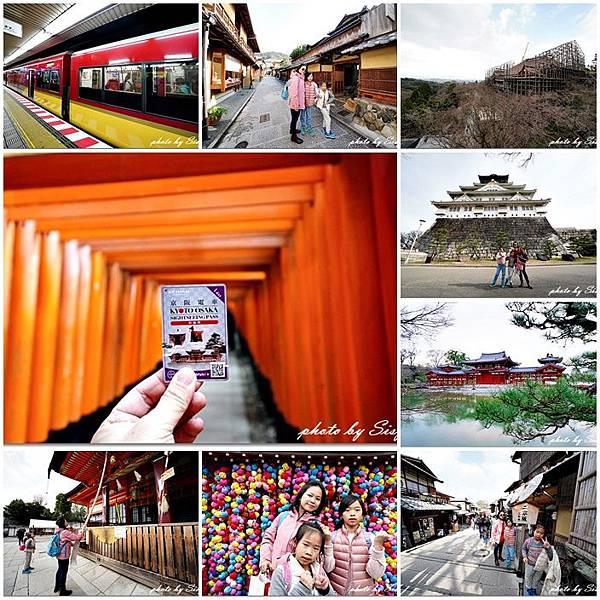 京都、大阪觀光一日券、二日券