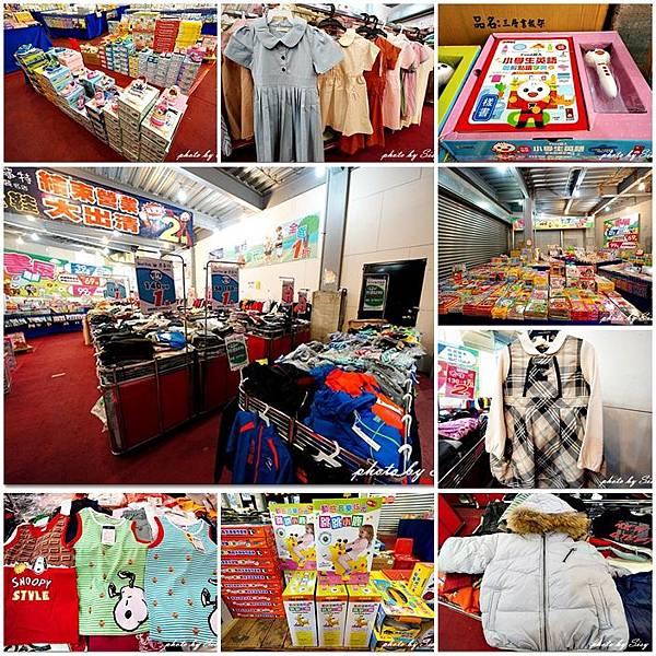 百事特童裝、童書、童書玩具特賣會