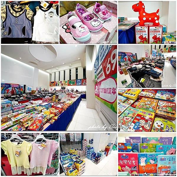 台北童書、玩具、百事特童裝、童鞋特賣會