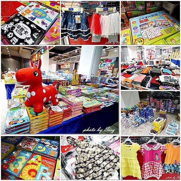 童書玩具、童裝特賣會