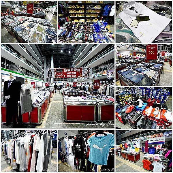 台北南港G2000、牛仔褲、運動鞋、高爾夫特賣會
