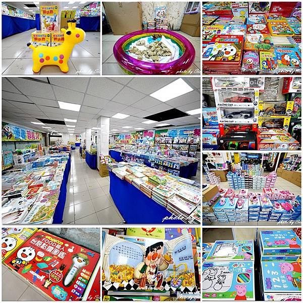童書玩具特賣會