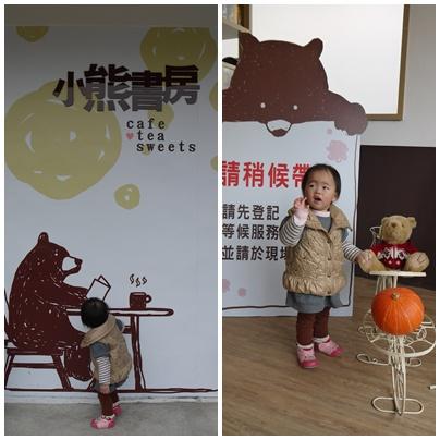 小熊書房2.jpg