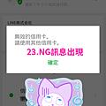 LINE - 用LINE Pay之NG篇 - 信用卡無效怎麼辦?