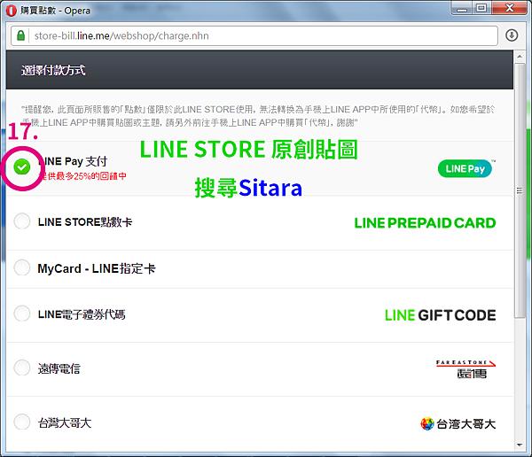 LINE Pay 申請教學10